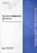 우리나라의 어업협동관리에 관한 연구. 2