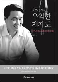김용일 목사의 유익한 제자도