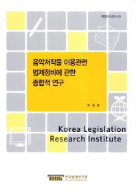 음악저작물 이용관련 법제정비에 관한 종합적 연구