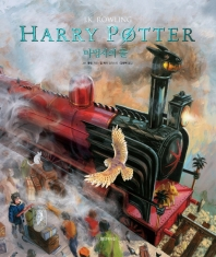 해리 포터와 마법사의 돌(일러스트 에디션)