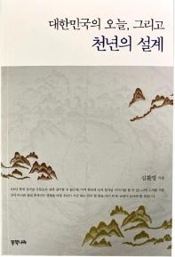 대한민국의 오늘, 그리고 천년의 설계