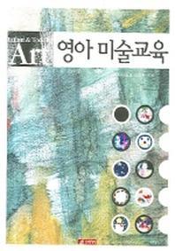 영아 미술교육