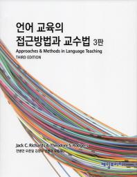 언어 교육의 접근 방법과 교수법