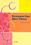 PERMANENT HAIR WAVE THEORY