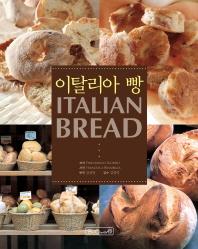 이탈리아 빵