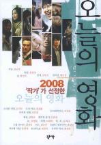 2008 작가가 선정한 오늘의 영화