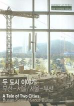 두 도시 이야기:부산-서울/서울-부산(2006년부산 비엔날레)