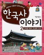 초등학교 선생님이 함께 모여 쓴 한국사 이야기. 2: 고려중기에서 조선후기까지