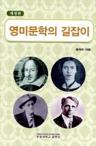 영미문학의 길잡이