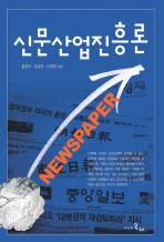 신문산업진흥론