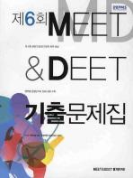 MEET DEET 기출문제집(제6회)