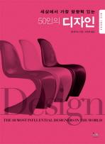 세상에서 가장 영향력 있는 50인의 디자인