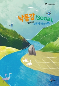 낙동강 1300리, 굽이굽이 아름다운 물길 여행