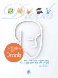거침없이 배우는 Drools