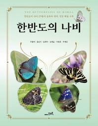 한반도의 나비