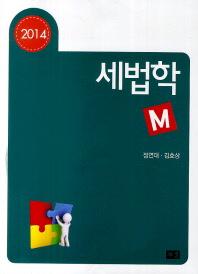 M 세법학(2014)