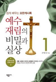 예수재림의 비밀과 실상. 1