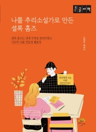 나를 추리소설가로 만든 셜록홈즈(큰글자책)