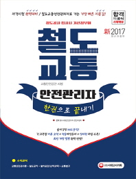 철도교통안전관리자 한권으로 끝내기(2017)
