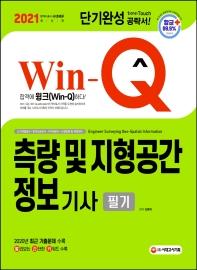 Win-Q 측량 및 지형공간정보기사 필기 단기완성(2021)