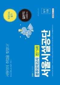 서울시설공단 필기전형 봉투모의고사 찐! 5회(2020)