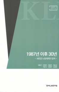 1987년 이후 30년: 새로운 노동체제의 탐색