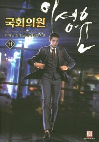 국회의원 이성윤. 11