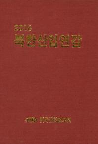 북한산업연감(2016)