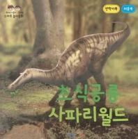 초식공룡 사파리월드(반짝이북)(퍼즐북)