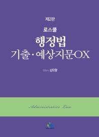 로스쿨 행정법 기출 예상지문OX