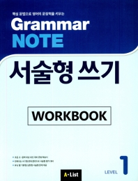 Grammar Note 서술형 쓰기 Level 1 Workbook