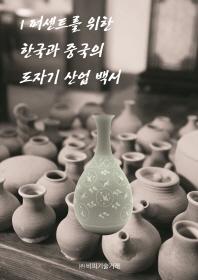 1퍼센트를 위한 한국과 중국의 도자기 산업 백서