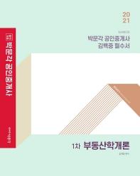 합격기준 박문각 부동산학개론 김백중 필수서(공인중개사 1차)(2021)