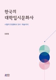 한국의 대학입시문화사