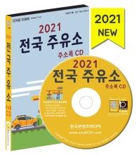 전국 주유소 주소록(2021)(CD)