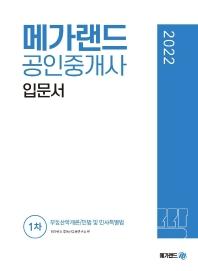 2022 메가랜드 공인중개사 1차 입문서