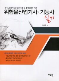 한국산업인력공단 출제기준 및 출제경향에 위험물산업기사 기능사 실기