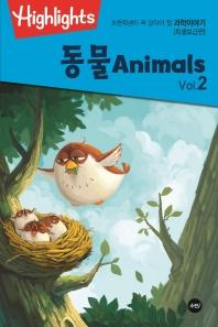 Highlights 초등학생이 꼭 알아야 할 과학이야기: 동물 Vol. 2(Animals) (특별보급판)