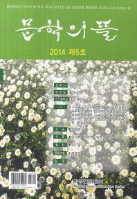 문학의 뜰(2014 제5호)