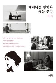 페미니즘 철학과 영화 분석