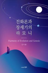진화론과 창세기의 하모니