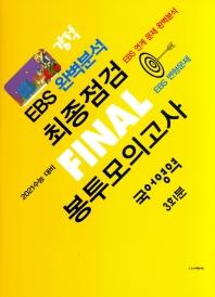 고등 국어영역 최종점검 Final 봉투모의고사 3회분(2020)(2021 수능대비)(봉투형)