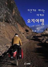 자전거로 떠나는 세계의 오지여행