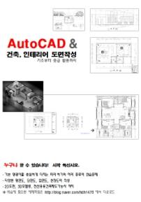 AutoCAD&건축,인테리어 도면작성 [기본편]