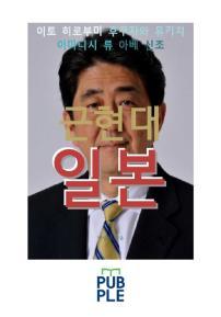 근현대 일본, 이토 히로부미 후쿠자와 유키치 아베 신조