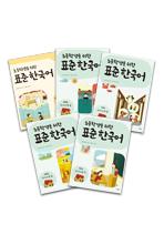 초등학생을 위한 표준 한국어 1~2학년 세트