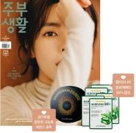 주부생활(2020년10월호)(A형)