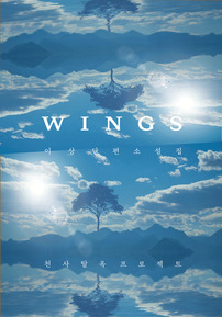 Wings - 이상 단편소설집