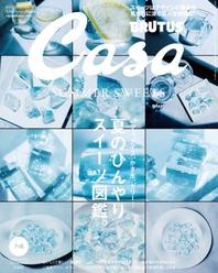 카사브루터스 CASA BRUTUS 2020.07~08 (합병호)