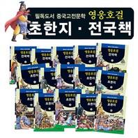 [한국헤르만헤세] 영웅호걸 초한지 전15권(페이퍼북)